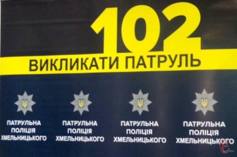 За перші дві доби 2017-го патрульні Хмельницького опрацювали 342 виклики