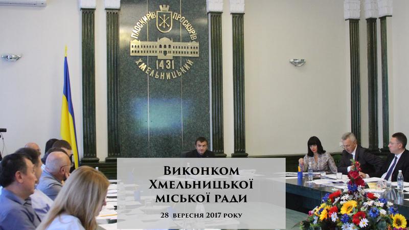 Виконком Хмельницької міської ради 28 вересня має розглянути 28 питань