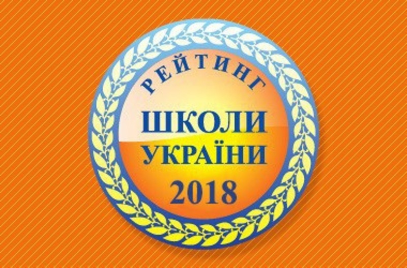 Складено рейтинг загальноосвітніх шкіл України за підсумками ЗНО
