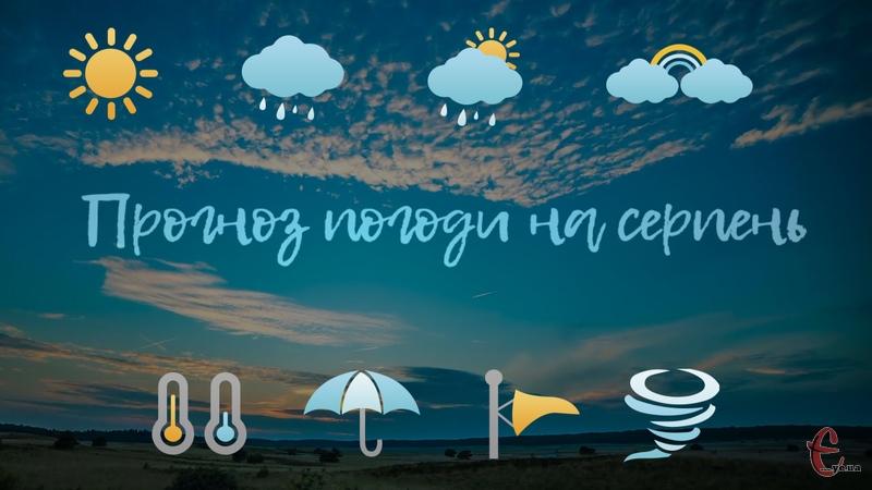 У серпні прогнозують і спеку, і похолоду, і сонце, і дощі...