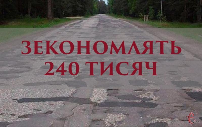 На ямковий ремонт доріг до кінця року витратять понад 4,84 мільйони гривень