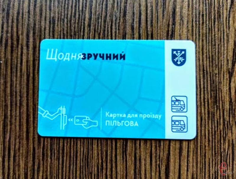 Електронний квиток пільговикам видають безкоштовно