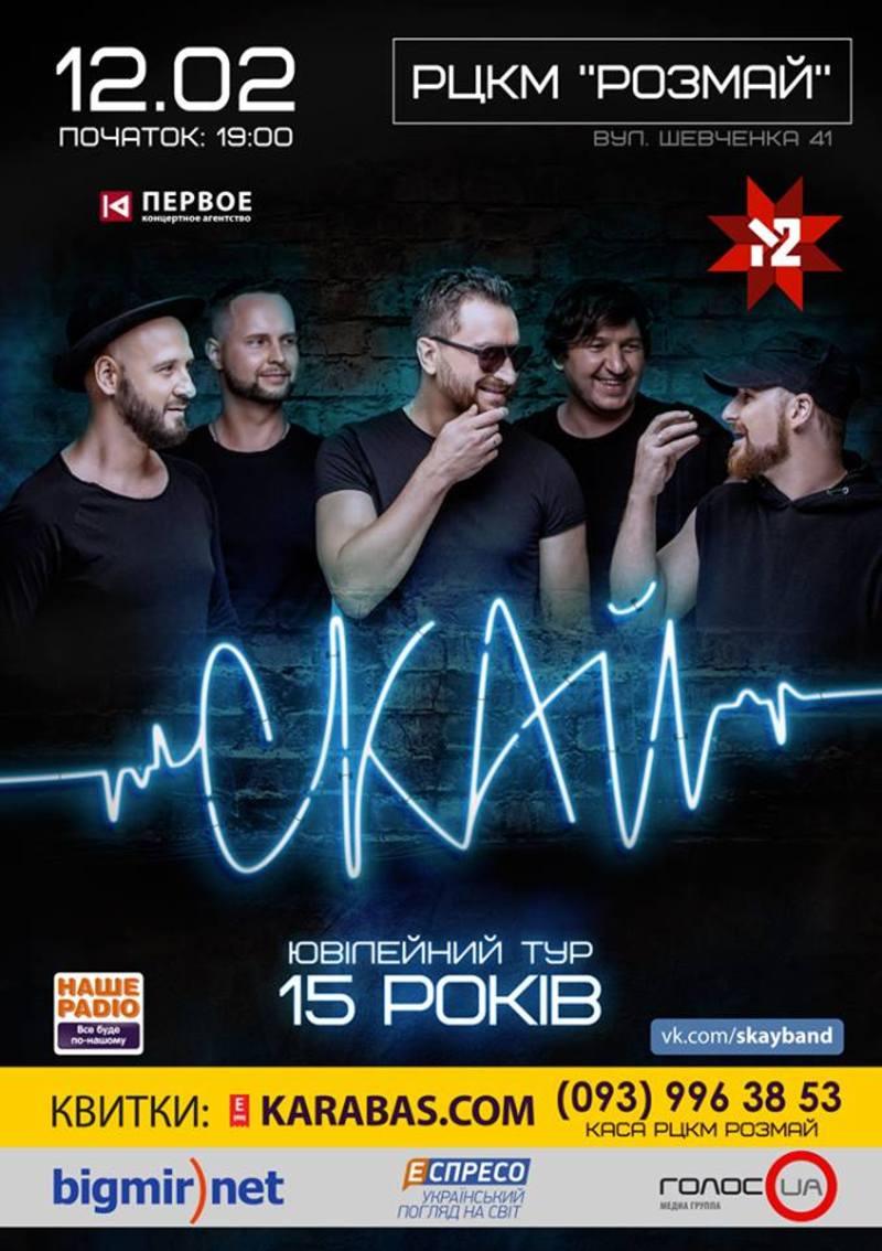 Концерт гурту відбудеться 12 січня в ДК «Розмай»