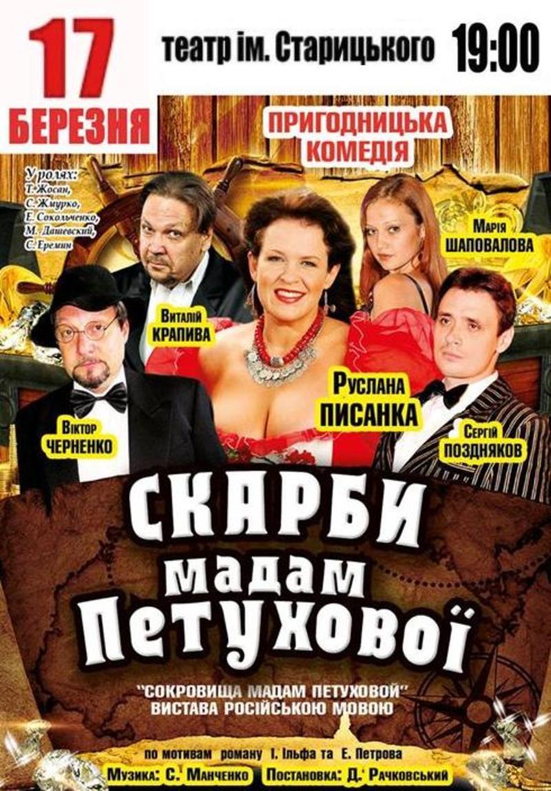 Ціна квитків 100-200 гривень