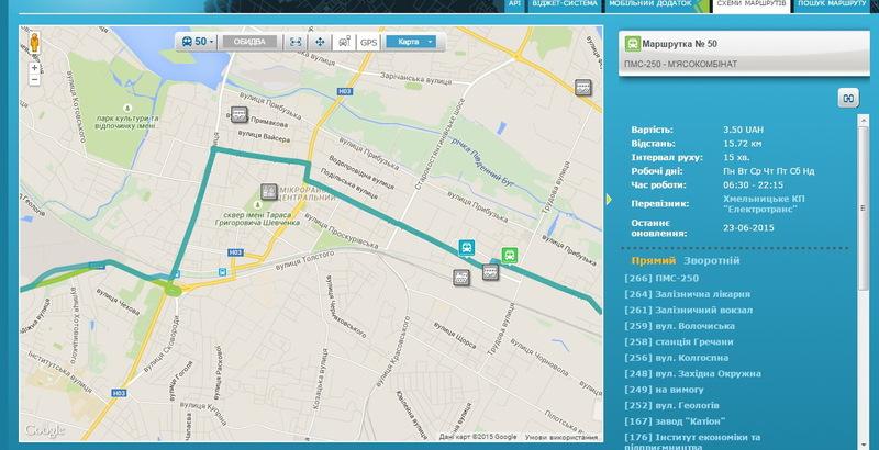 Ось так, до прикладу, виглядають дані про пересування маршрутки №50, яка курсує за маршрутом  ПМС-250 - М'ясокомбінат