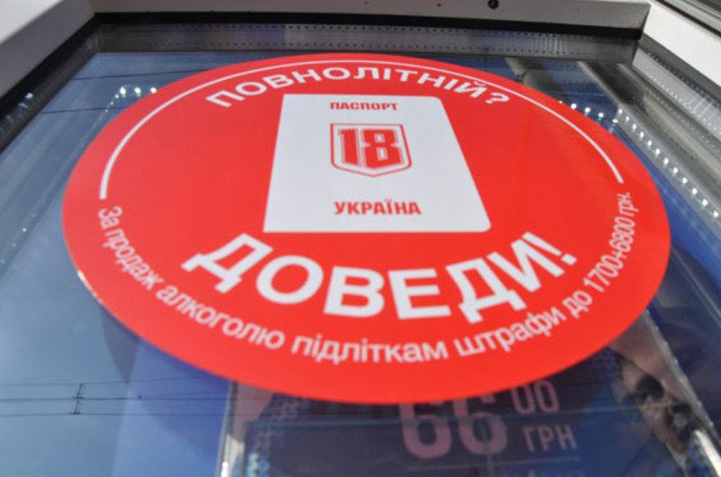 У дврх містах та трьох районах Хмельниччини анулювали 8 ліцензій на право продажу підакцизних товарів