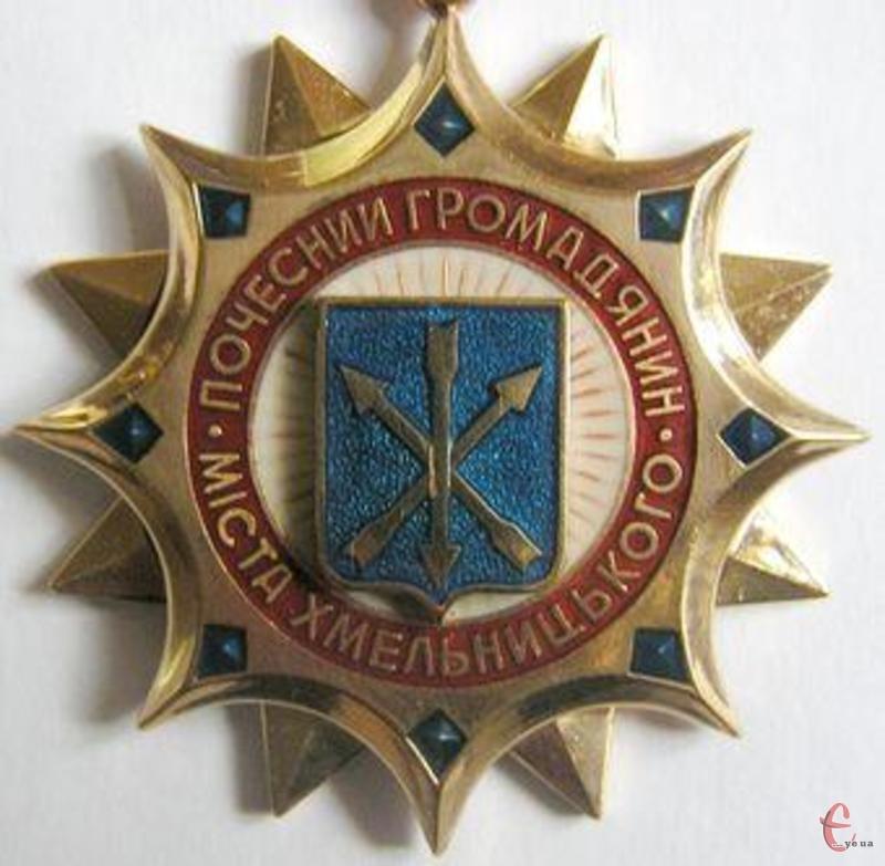 Почесні громадяни Хмельницького мають не лише нагрудний знак, а й пільги