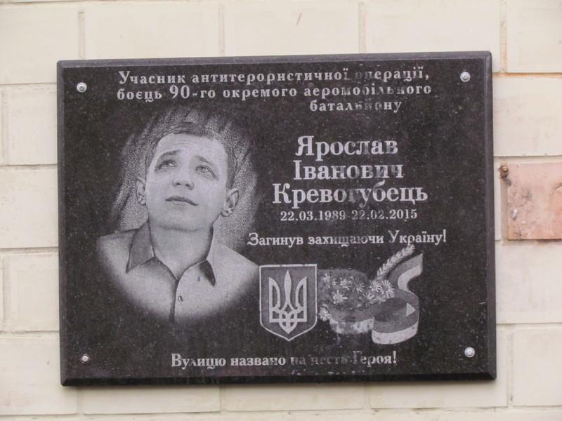 Героя вшанували меморіальним знаком