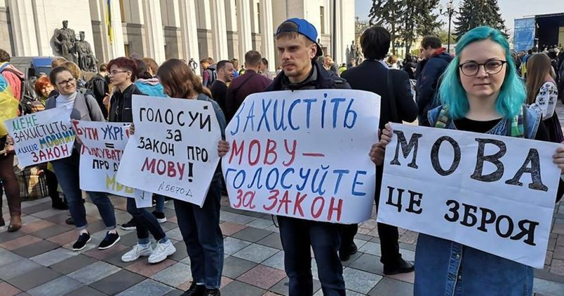Під час голосування під стінами парламенту пройшла акція на підтримку мовного закону