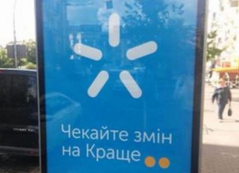 Вирогідно, що роблеми зі зв'язком відчули абоненти Київстару в декількох західних областях