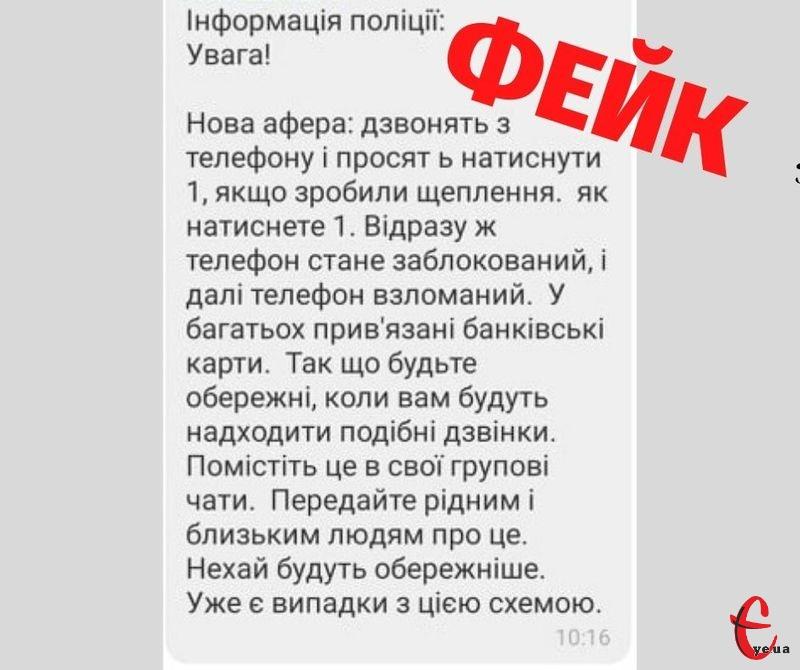 Хмельничан попереджують про черговий фейк
