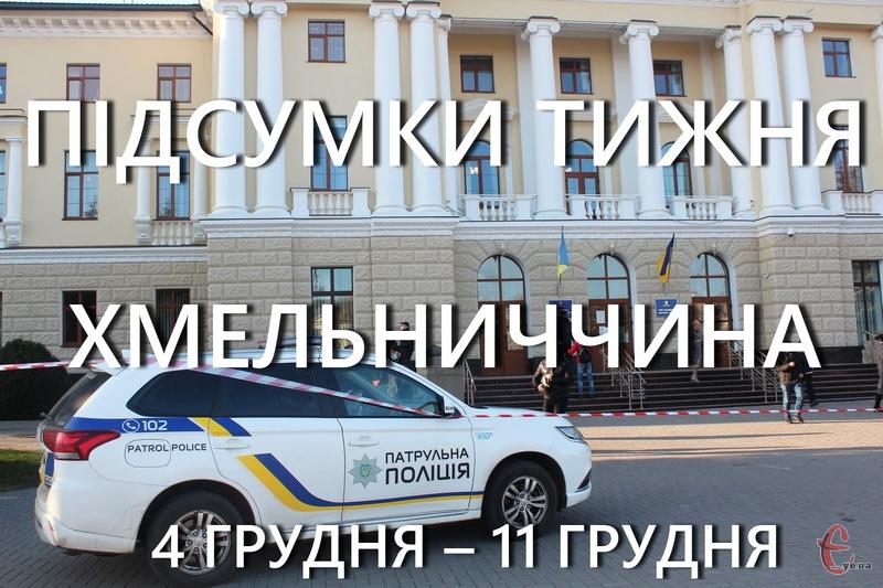 Першу сесію Хмельницької облради перервало повідомлення про замінування Будинку рад