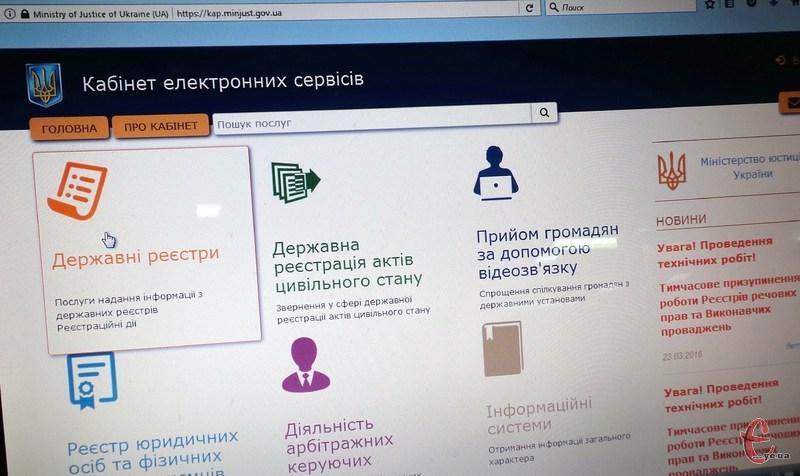 Тут можна документи з державних реєстрів Міністерства юстиції України в режимі online