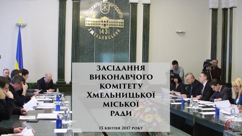 Виконавчий комітет Хмельницької міської ради на засіданні 13 квітня розгляне 39 питань