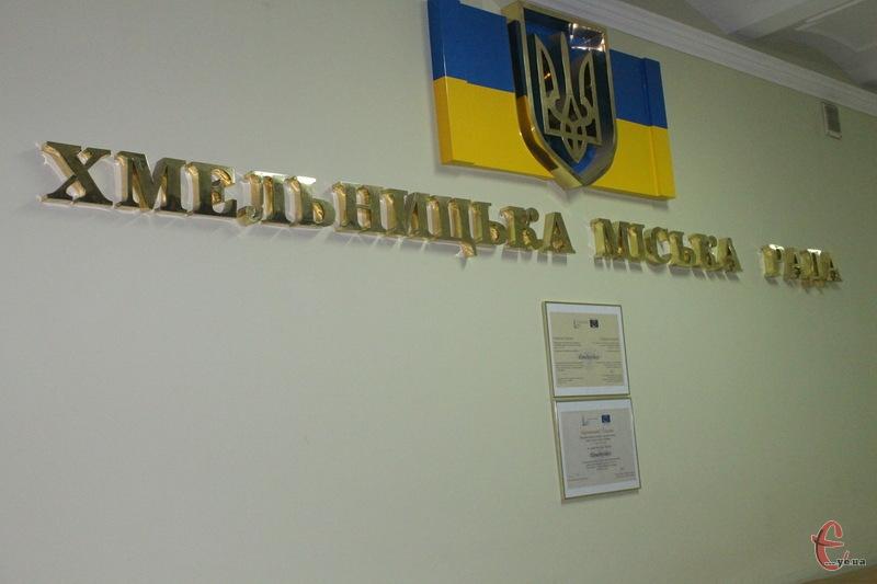 Вже 4 грудня у Хмельницькій міській раді можуть обрати нового секретаря ради, а також заступників міського голови