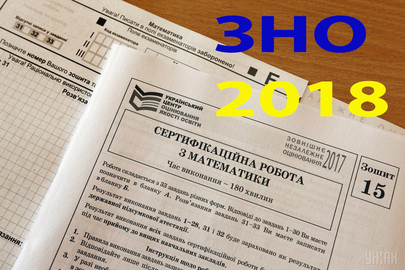 Відкриває ЗНО тест з математики. Фото: 1NEWS.COM.UA