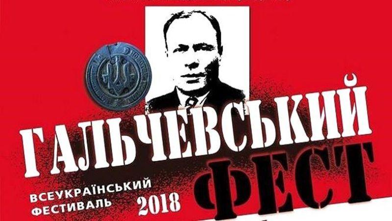 Яків Гальчевський (отаман Орел) був військовим діячем, активним учасником повстанського руху в Україні