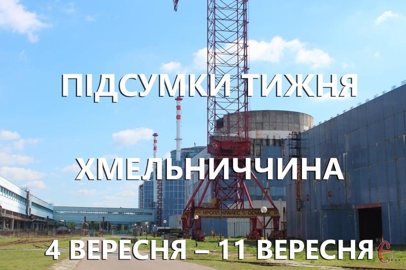 У середу президент ознайомився з можливістю добудови двох енергоблоків Хмельницької АЕС