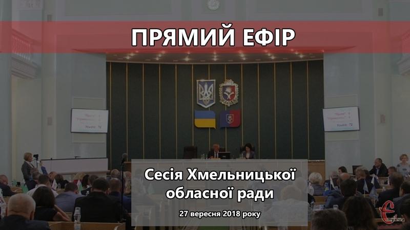 Сесія Хмельницької облради розпочнеться 27 вересня о 10.00