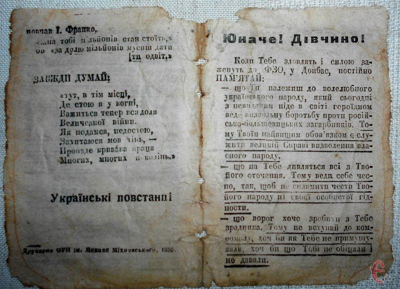 Листівки, що закликають боротись зі сталінізмом