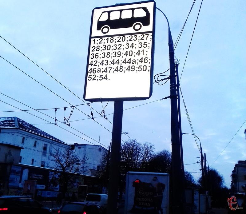 Ця табличка сповіщає пасажирів, що біля підземки в центрі Хмельнциького є зупинка для маршруток