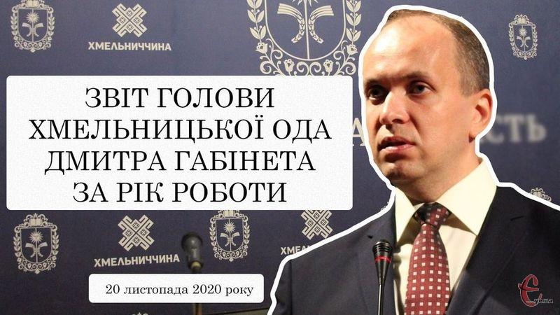 Дмитро Габінет звітуватиме за рік роботи на посаді голови Хмельницької ОДА