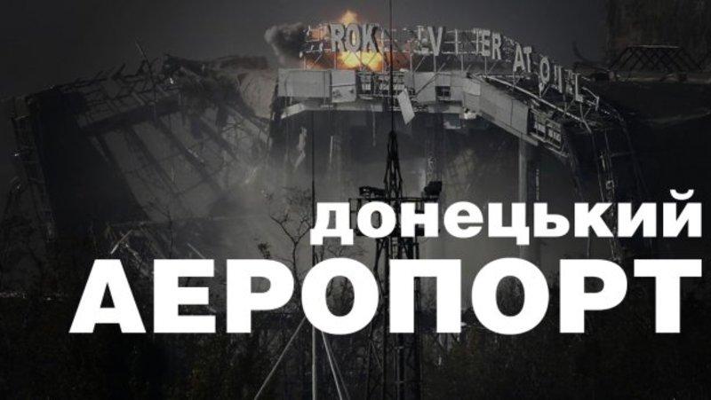 Цими днями минає друга річниця завершення героїчної оборони Донецького аеропорту