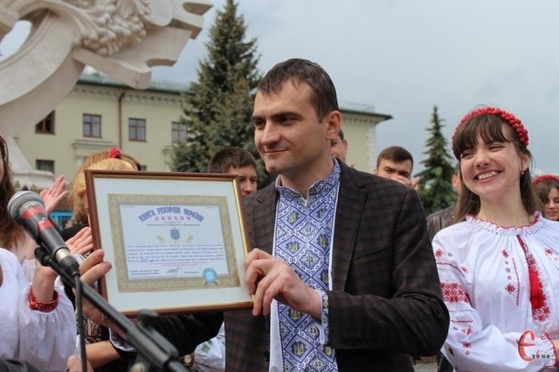 Диплом, який засвідчує, що хмельницька вишиванка увійшла до Книги рекордів України
