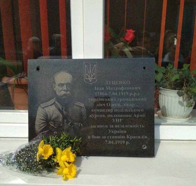 На фасаді приміщення залізничної станції Красилів полковнику Армії УНР Івану Луценку встановлено пам'ятну дошку