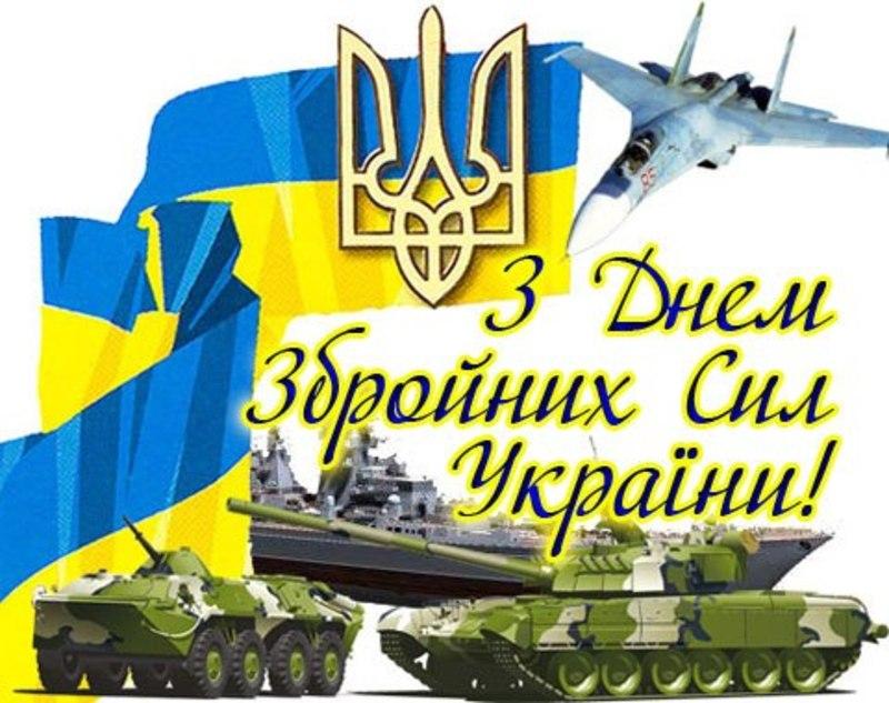 6 грудня весь український народ щорічно відзначає день народження своїх збройних сил