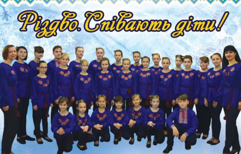 Щирий спів дитячого хору «Райдуга» подарує усім глядачам незабутні хвилини радості та натхнення