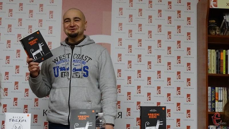 Артем Полежака привіз до Хмельницького свою другу поетичну книгу під назвою