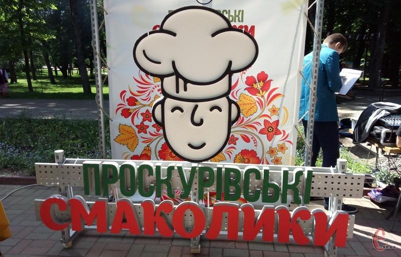 Фестиваль вуличної їжі «Проскурівські смаколики» же встигли полюбити гурмани