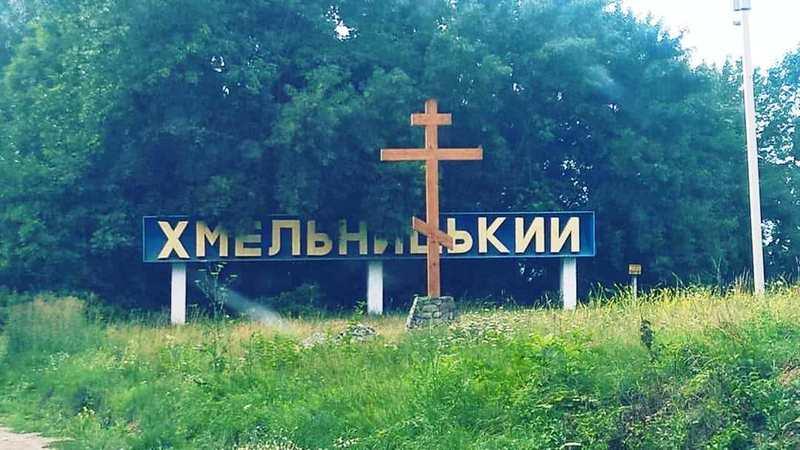 Цей хрест встановлений на в'їзді зі сторони Кам'янець-Подільського на трасі Н-03