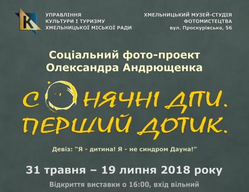 Виставку «Сонячні діти. Перший дотик» хмельничанам та гостям міста представлять 31 травня