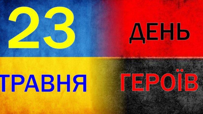 День Героїв – це день пам'яті усіх українців, які присвятили своє життя нашій з вами свободі, тих, хто боровся і захищав Україну