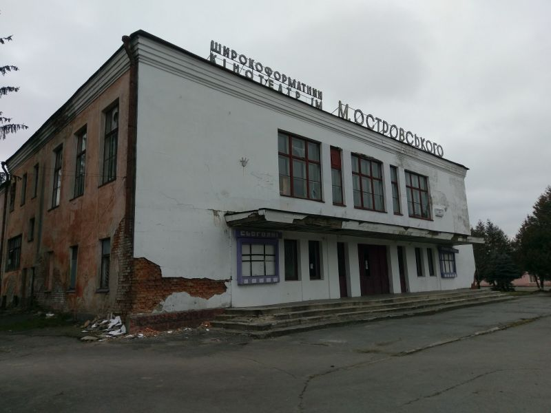 Шепетівський кінотеатр виставили на продаж