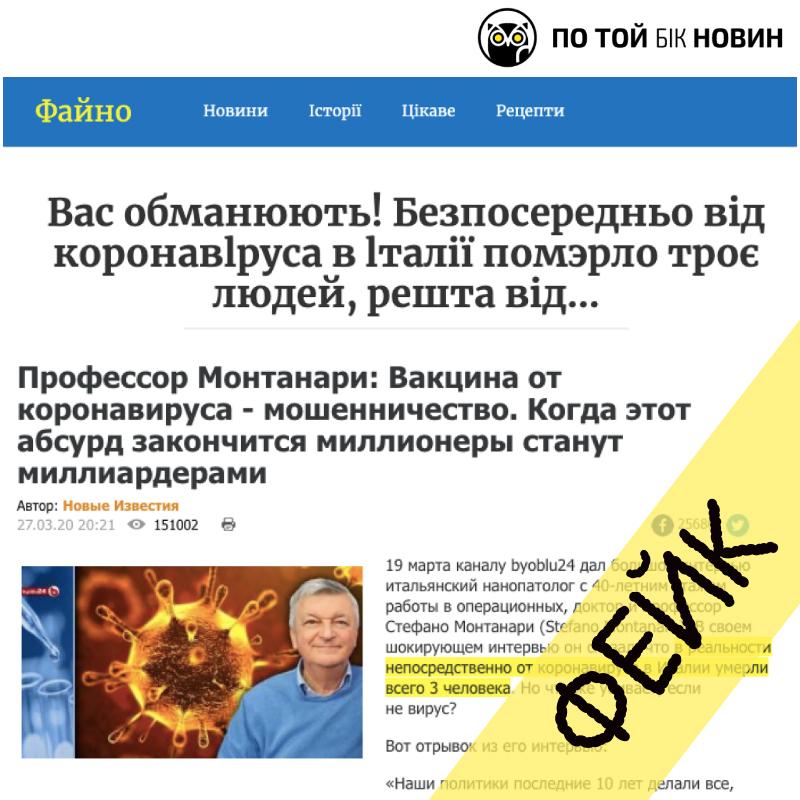 «Новини» про горе-професора опубліковані в Україні на сайтах-сміттярках