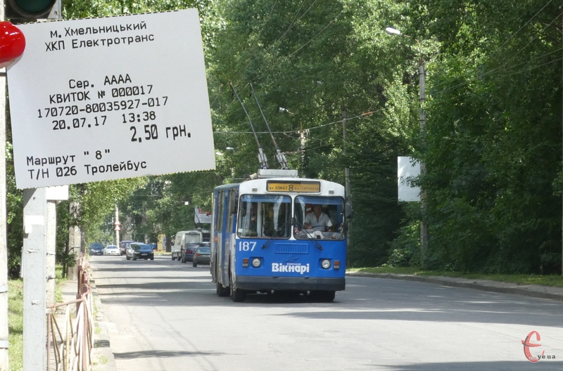 Тепер у тролейбусах не видають
