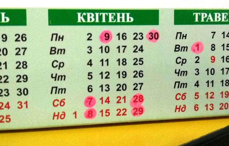 У квітні українці відпочиватимуть 11 днів, включаючи святкові дні і звичайні вихідні