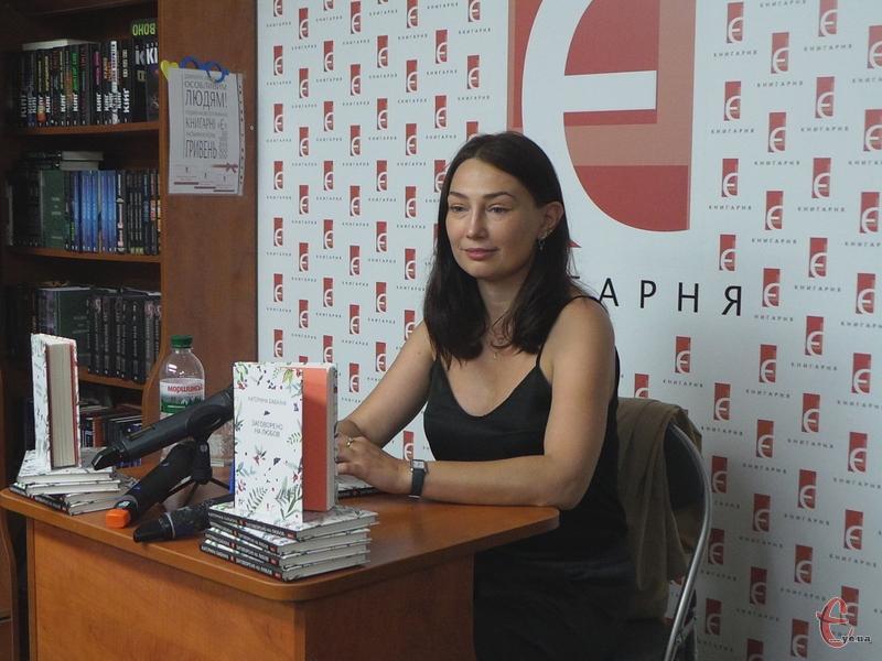 Катерина Бабкіна презентувала свою нову збірку