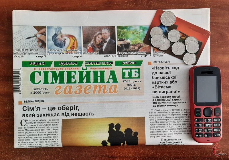 """Анонс 19 випуску """"Сімейної газети"""""""