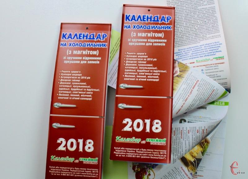 Замовити календар на магніті на холодильник можна на сайті family.ye.ua