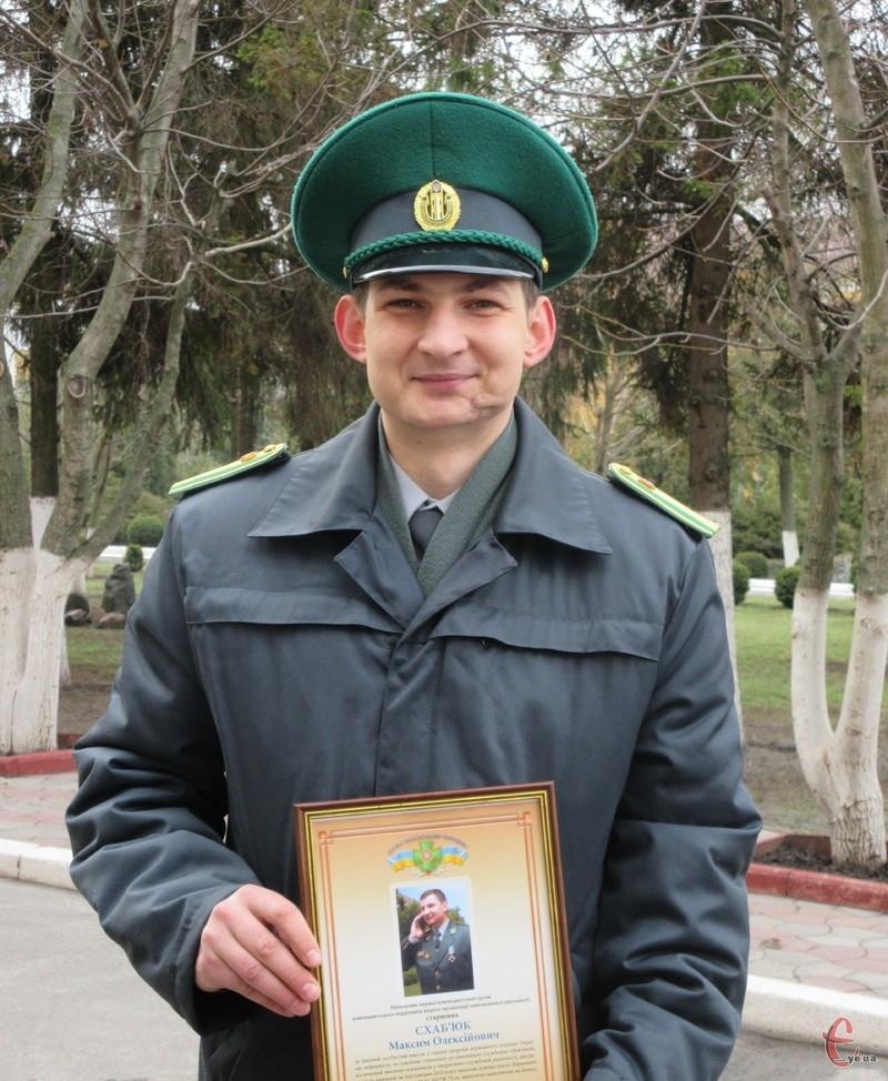 За мужність і героїзм Максима Схаб'юка нагороджено орденом «За мужність» та «Знаком пошани» від Міністерства оборони України.