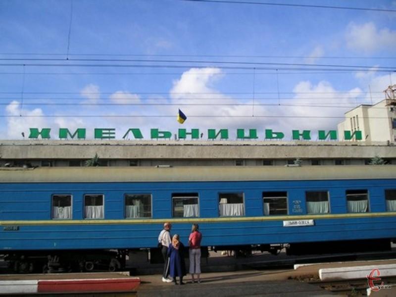 Попри додаткові потяги на південь України, виїхати з Хмельницького до Одеси чи Херсона - проблематично