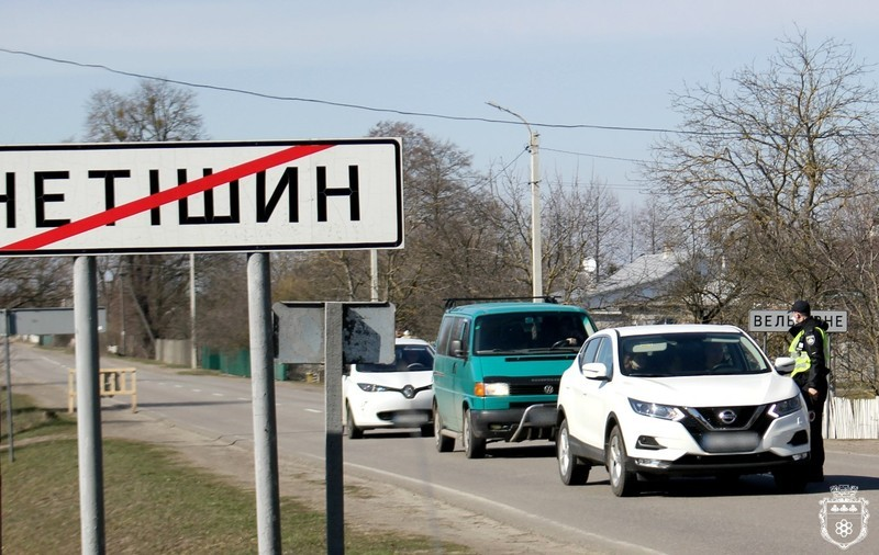 У Нетішині з 18 березня до 3 квітня 2020 обмежили в'їзд та виїзд у місто, в якому розташована Хмельницька атомна станція