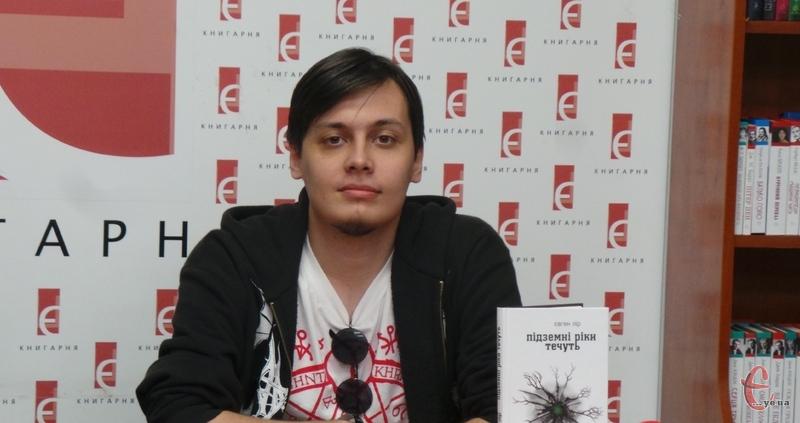 Євген Лір відомий українському читачеві і як автор збірки екзистенційного горору «Підземні ріки течуть»