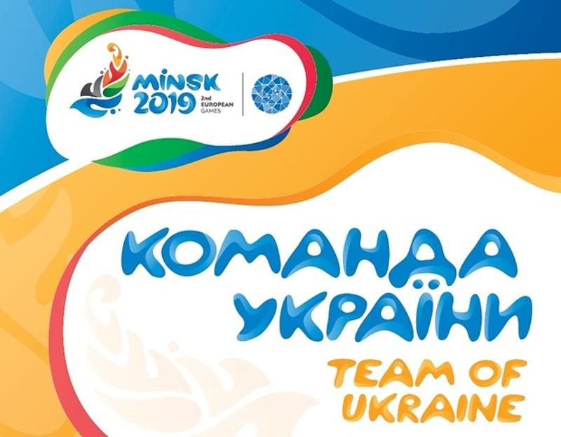 Україну на Європейських іграх у Мінську представлятимуть 198 спортсменів