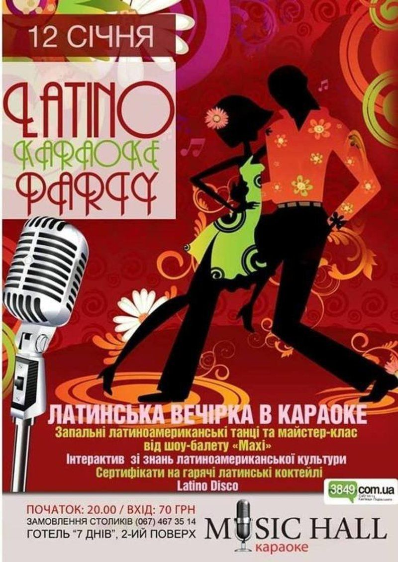 Latinokaraoke party (Автор: https://www.3849.com.ua)