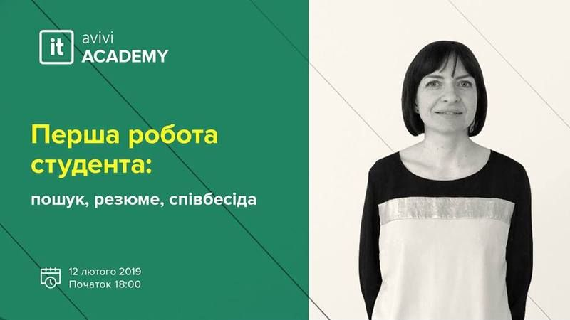 Організовує Avivi It Academy (Автор: facebook.com)